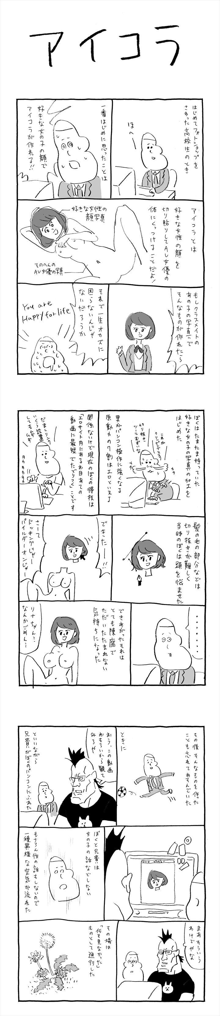 koyama22_R