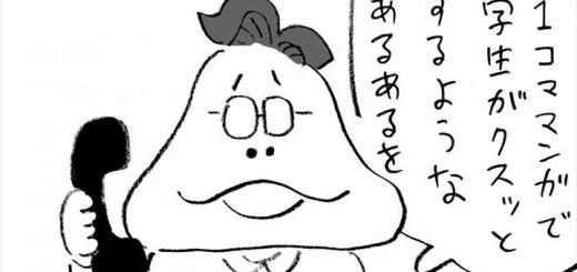 小山健マンガ連載「一石を投じたいだけ」vol.21
