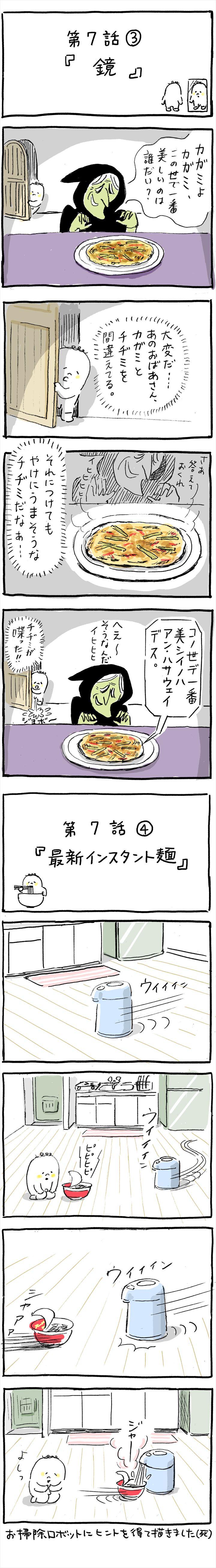 shigo7.2_R