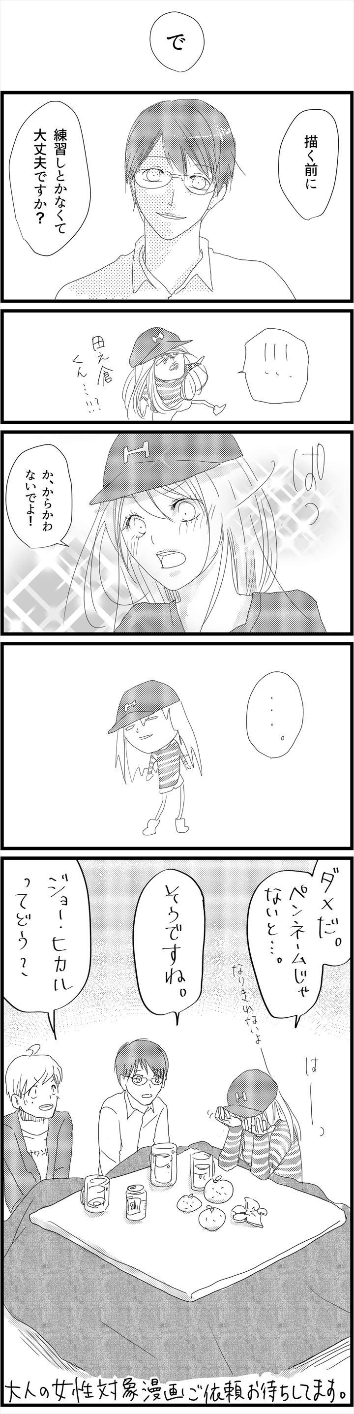 yajima7.2_R