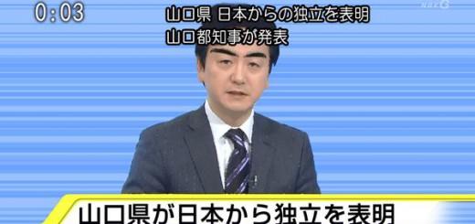 山口県が日本から独立を表明!?シュールなエイプリルフールネタが話題
