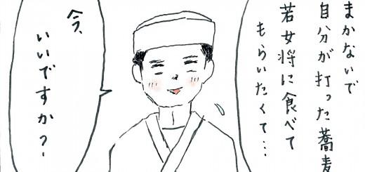 EBIマンガ連載「EBIの天プラ」vol.14