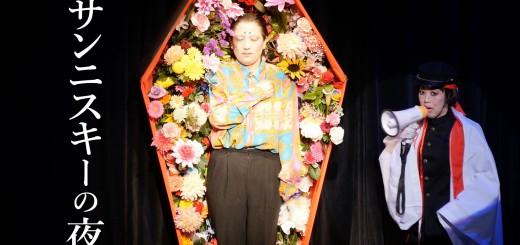 日本エレキテル連合のコント『美しい三好』がファンの間で大人気!ライブが盛況