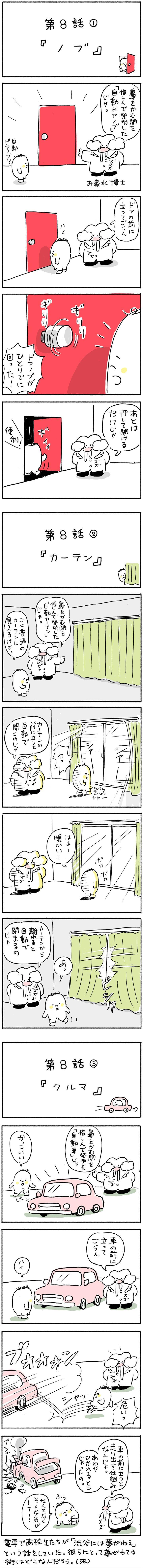 shigo8_R