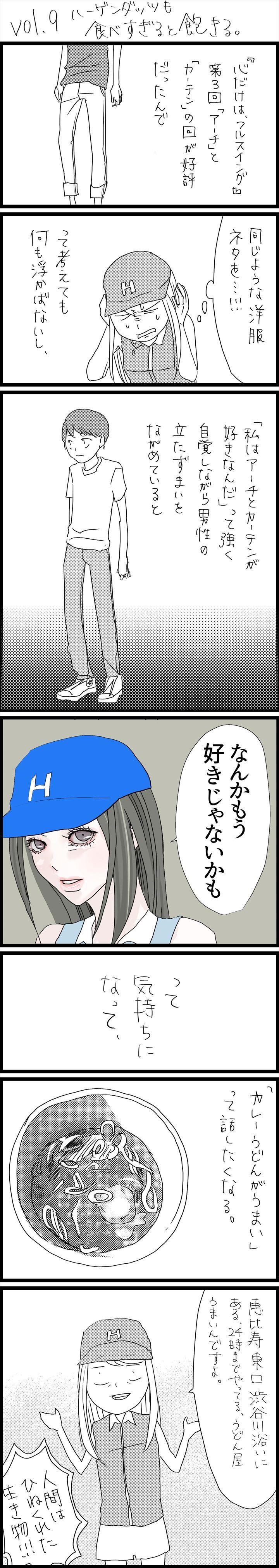 yajima09_R