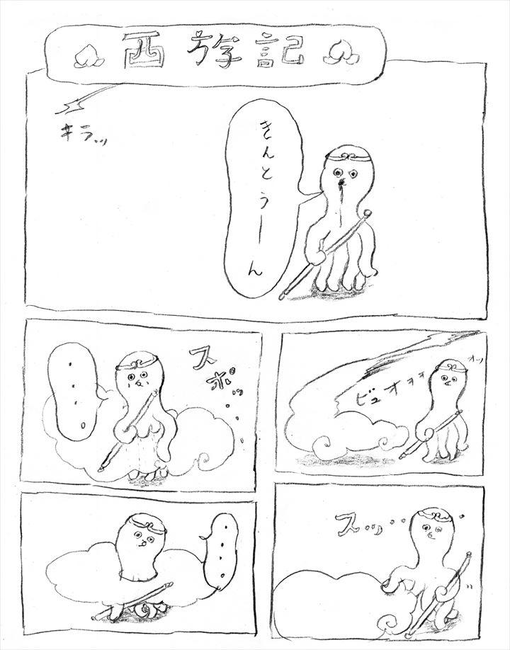 mizuno2_1_R