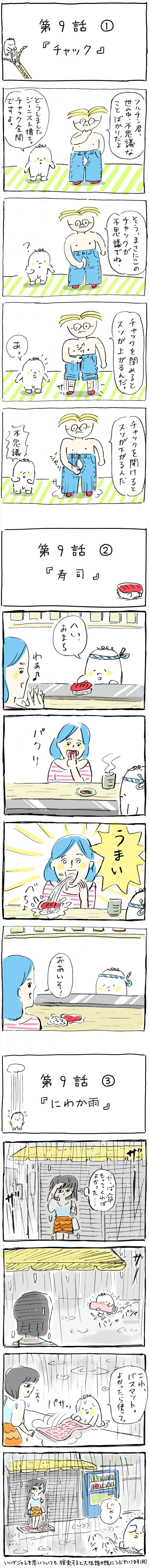 shigo_9_R