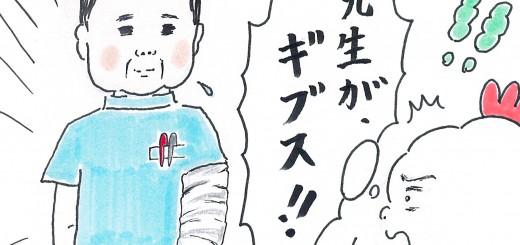 EBIマンガ連載「EBIの天プラ」vol.21