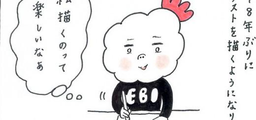EBIマンガ連載「EBIの天プラ」vol.23