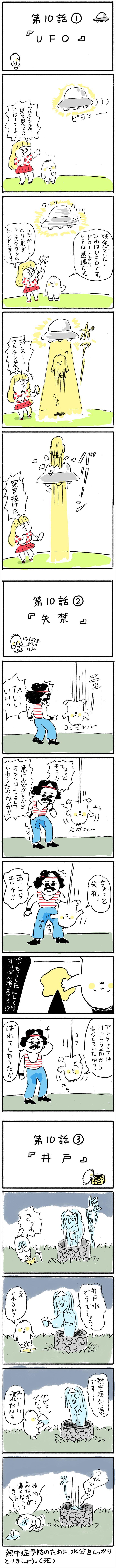 shigo10_R