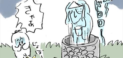 死後くんマンガ連載「フルチン君」第10話