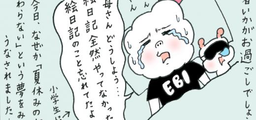 EBIマンガ連載「EBIの天プラ」vol.27