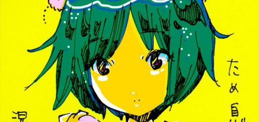 連載「愛☆まどんなのアトリエ境界線」vol.12