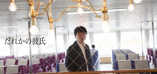 南阿沙美「だれかの彼氏」写真連載Vol.10