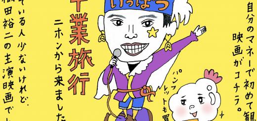 EBIマンガ連載「EBIの天プラ」vol.28