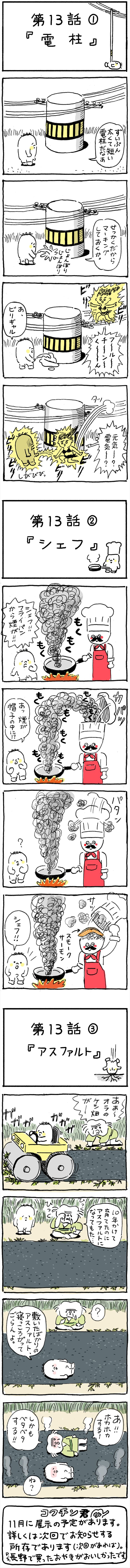 shigo13_R