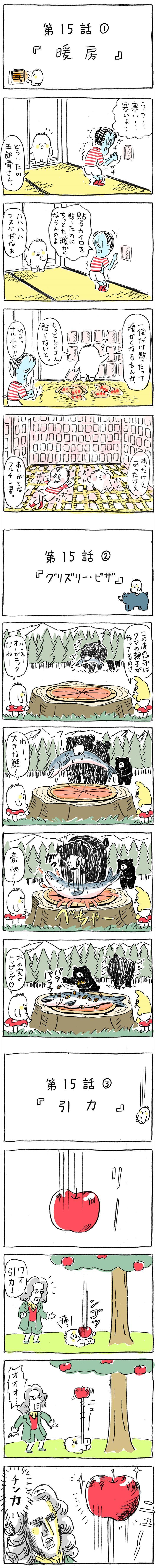 shigo_15_R