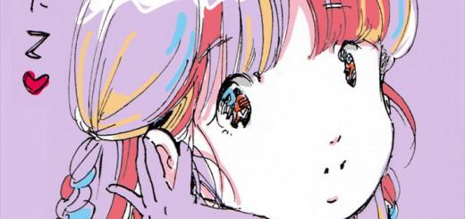 連載「愛☆まどんなのアトリエ境界線」vol.16