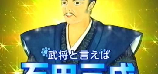 滋賀県が石田三成とタイアップ!シュール過ぎるCMが公開され中毒者続出