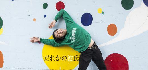 南阿沙美「だれかの彼氏」写真連載Vol.17