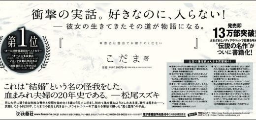 13万部突破の書籍「夫のちんぽが入らない」、新聞広告で異例の事態発生