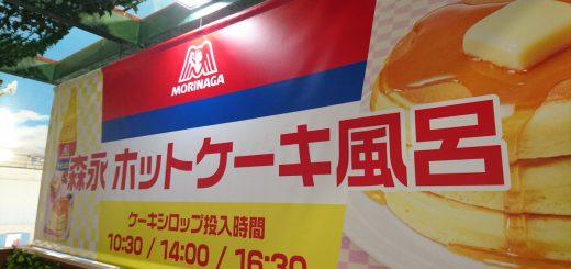 箱根ユネッサンに「ホットケーキ風呂」が爆誕!クレイジー過ぎると話題