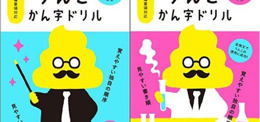 例文がすべて「うんこ」の漢字ドリル発売!爆笑しながらクッソ漢字が身につくぞ!
