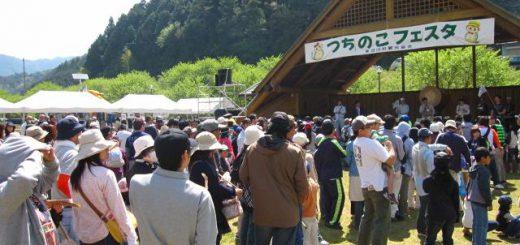つちのこ見つけて128万円ゲット!?「つちのこフェスタ'17」が岐阜で開催