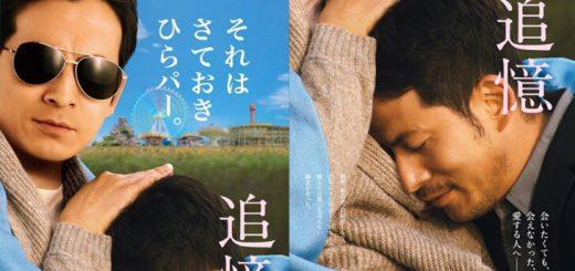 V6岡田准一のひらパーポスターが今年も登場!映画『追憶』のパロディがヤバい