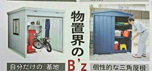 物置界のB'zが紹介される!ウルトラ倉庫な「イナバ」と「マツモト」とは!?
