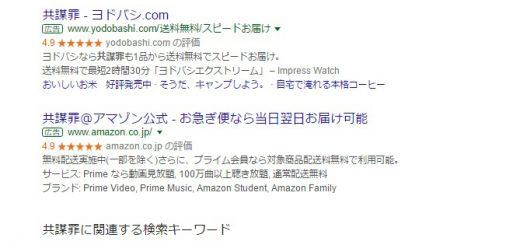 【悲報】Amazonとヨドバシが「共謀罪」を販売