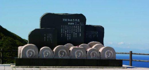 「津軽海峡冬景色」歌謡碑にある不自然なボタンを押すと…恥ずかしい罠にハマると話題