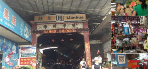 中国の食品市場でQRコード泥棒が発生!電子決済の社会がうむ驚きの手口