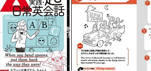 オカルト情報誌『ムー』が英会話本を発売!超常現象時に使う例文で満載