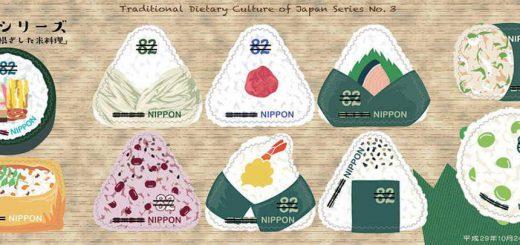 郵便局が発売するおにぎり切手が可愛い!生活に根ざした米料理がテーマ