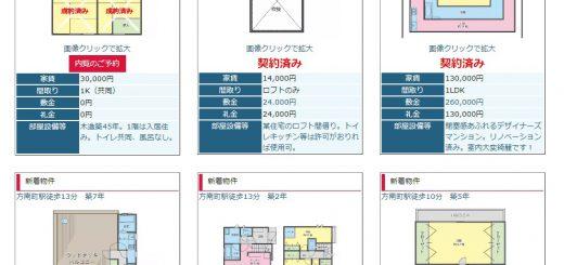 ヤバい間取りのクソ物件しか並んでない!「Y澤不動産 方南町店」が話題