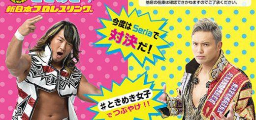 棚橋やオカダ・カズチカが女児向けアイテムに…100円均一のセリアで新日本プロレスグッズ販売