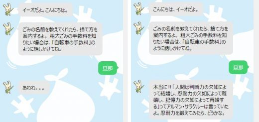 横浜市清掃局にゴミの分別で「旦那」の出し方を聞いた結果…AIの返答が的確すぎると話題