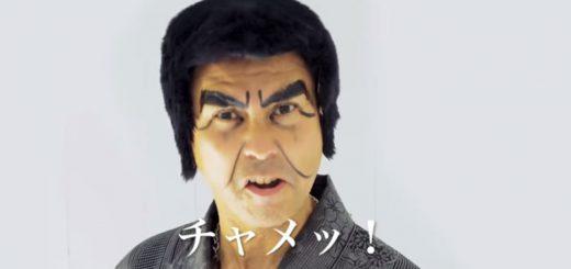 「チャメ!」沖縄のピコ太郎、護得久栄昇の『愛さ栄昇節』MV公開