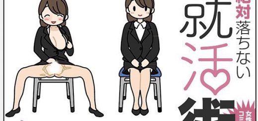 女性蔑視で炎上要素が満載!?よい子ブックス『女性のための絶対に落ちない就活術』