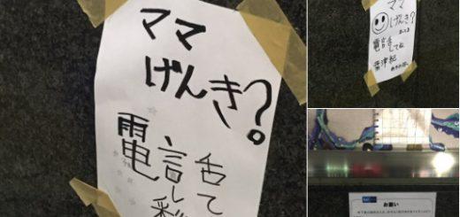 「ママげんき?」王子駅前の悲しすぎる貼り紙が話題