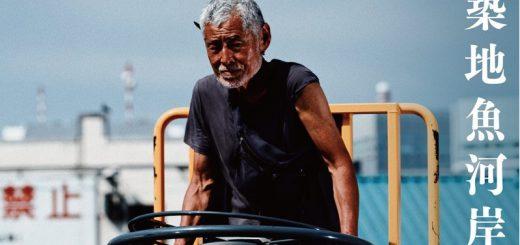 渋くてかっこいい!築地で働くオヤジの写真集『築地魚河岸ブルース』が話題