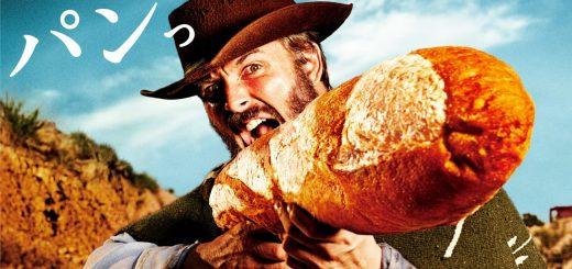 """カウボーイがパンを構えて「パンッ」!リトルワールドの""""世界のパン祭り""""が話題"""