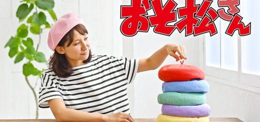 さりげなく推し松できる!6つ子カラーの『おそ松さん』ベレー帽が登場