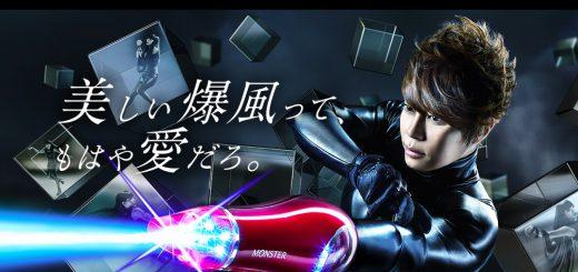 T.M.Revolutionの西川貴教、ヘアドライヤー「MONSTER」を装着しコブラになる