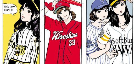 江口寿史が描く「プロ野球ユニフォーム女子」イラストが可愛すぎると話題