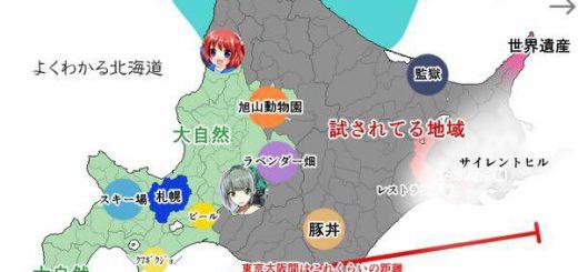 函館はラッキーピエロ特別自治区!?「北海道がよく分からない人の為の地図」が話題