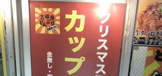 カップル入店禁止!「吉祥寺どんぶり」のクリスマス対応が話題