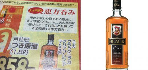 伝統が捏造される瞬間!?「恵方呑み」のチラシ広告が話題