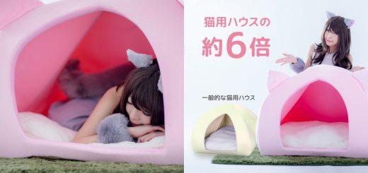ねこ気分でお昼寝し放題!「人間用ペットハウス」が発売